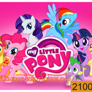Литл пони (My Little Pony)